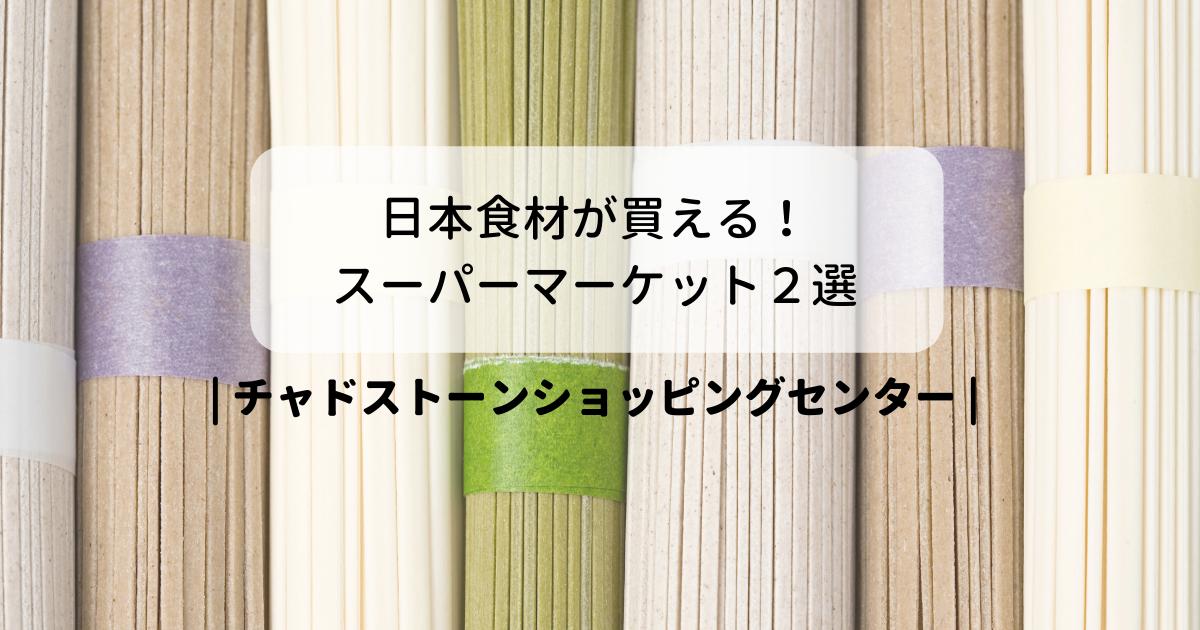 日本の食料品が買えるお店・チャドストーンショッピングセンター