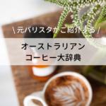 オーストラリアのコーヒーの種類