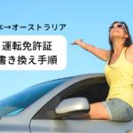 日本からオーストラリア・運転免許証書き換えの手順