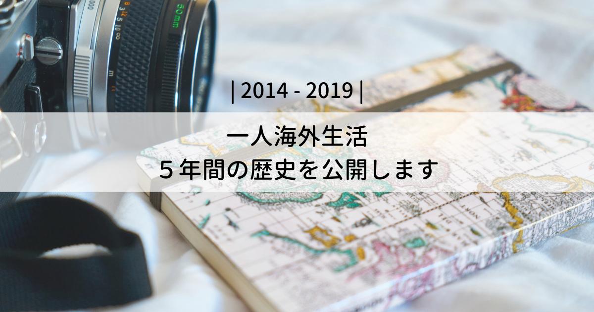 海外生活5年間の歴史
