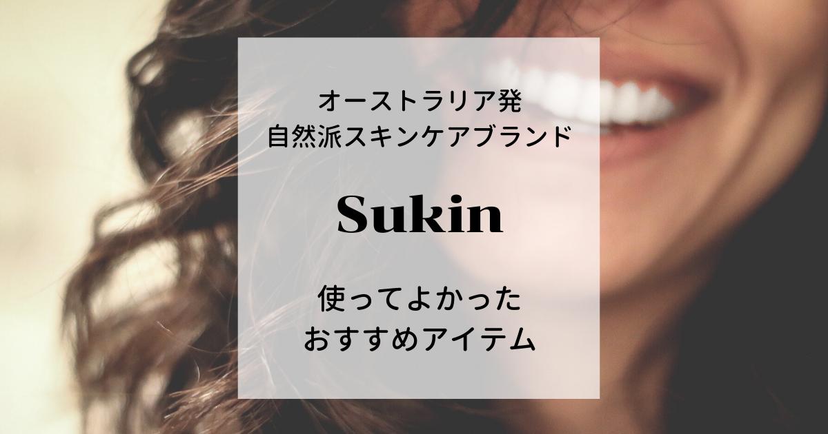 オーストラリアのスキンケアブランド【Sukin】のおすすめアイテム