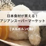 日本の食料品が買えるお店・メルボルンCBD