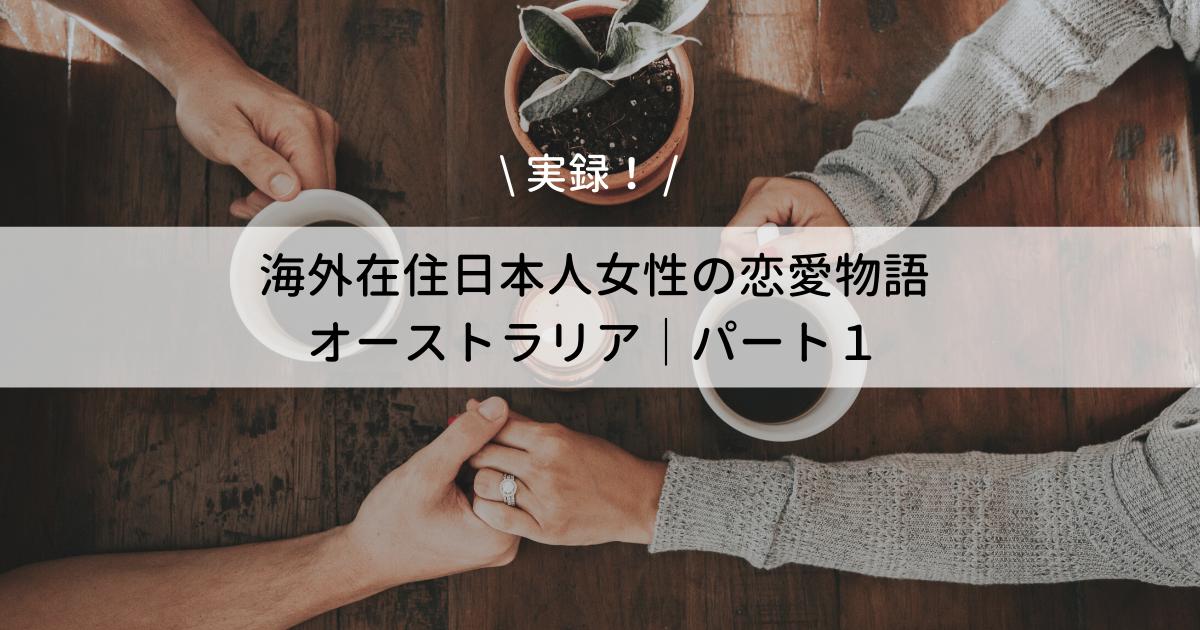 海外在住日本人女性の恋愛物語パート1