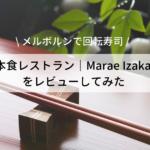 メルボルンで回転寿司・日本食レストラン【Marae Izakaya】レビュー