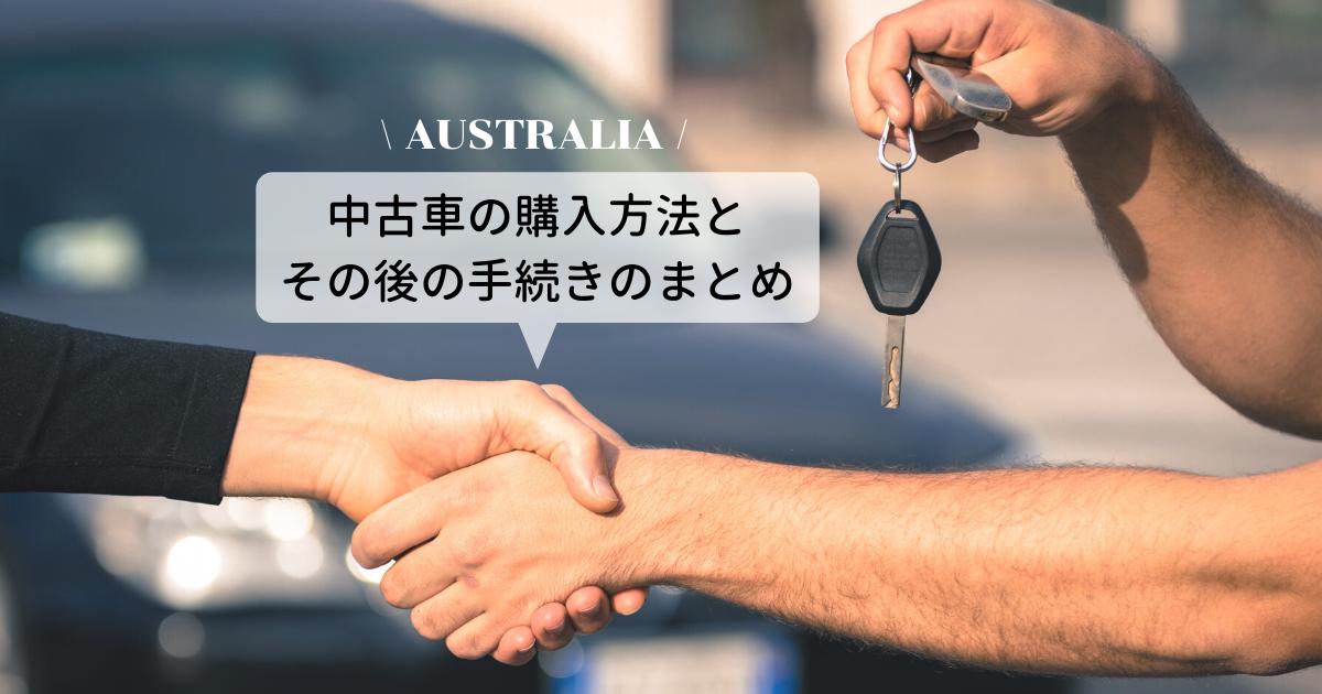 オーストラリアでの中古車購入とその後の手続きの流れ