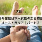 海外在住日本人女性の恋愛物語パート2