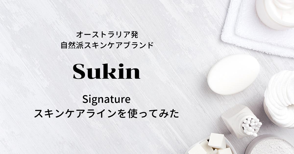 オーストラリア発自然派スキンケアブランド【sukin】スキンのシグネチャーラインを使ってみた