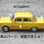 これ英語でなんて言う?車の部位の名称と運転で役立つ英語集